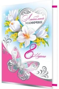 Открытка Любимой мамочке 8 Марта (розовые блестки) 1-41-8007А